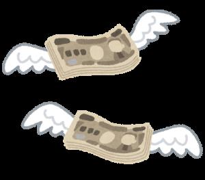 飛んでいくお金