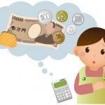 お金について悩み主婦