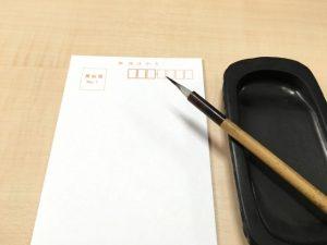 筆と年賀状
