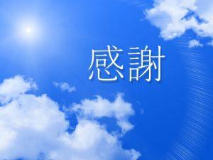感謝と書かれた空の画像