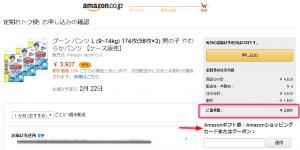 Amazonファミリーのおむつの金額