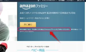 Amazonファミリーの年会費