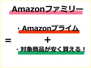Amazonファミリーとプライムの違い