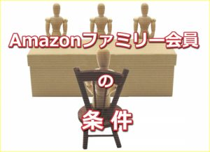 Amazonファミリーの条件