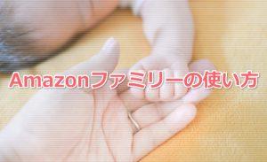 amazonファミリーの使い方
