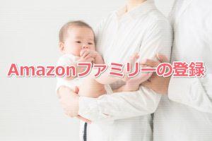 Amazonファミリーの登録